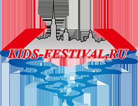 """Фестивальное движение """"Kids-Festival"""""""